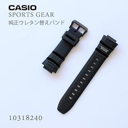 カシオ CASIO スポーツギア SPORTS GEAR 純正 替えバンド ベルト ウレタン 黒 ブラック 10318240