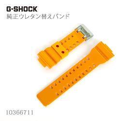 カシオ CASIO G-SHOCK Gショック 純正 替えバンド 交換用ベルト ウレタン イエロー 10366711