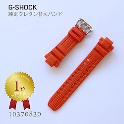 カシオ CASIO G-SHOCK Gショック 純正 替えバンド ベルト ウレタン オレンジ 10370830