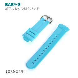 カシオ CASIO ベビーG BABY-G 純正 替えバンド ベルト ウレタン 水色 10382454