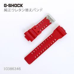 カシオ CASIO G-SHOCK Gショック 純正 替えバンド 交換用ベルト ウレタン 赤 レッド 10386346