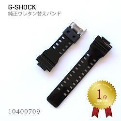 カシオ CASIO G-SHOCK Gショック 純正 替えバンド ベルト ウレタン 黒 艶有り ブラック 10400709