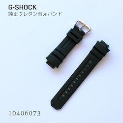 カシオ CASIO G-SHOCK Gショック 純正 替えバンド ベルト ウレタン 緑 10406073