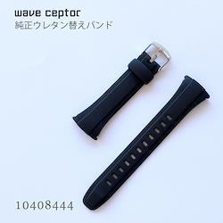 カシオ CASIO ウェーブセプター WAVE CEPTOR 純正 替えバンド ベルト ウレタン 黒 ブラック 10408444