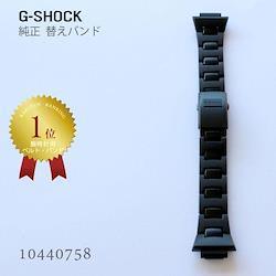 G-SHOCK 純正 替えバンド ベルト交換 ブラック ステンレス 10440758 カシオ CASIO