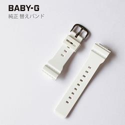 ベビーG BABY-G カシオ CASIO 替えバンド 交換用ベルト 白 ウレタンバンド つや有 10451765
