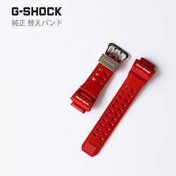 Gショック G-SHOCK カシオ CASIO 替えバンド 交換用ベルト 赤 ウレタン 10479563