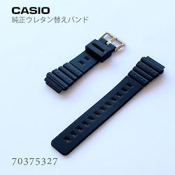 カシオ CASIO 純正 替えバンド ベルト ウレタン 黒 ブラック 70375327