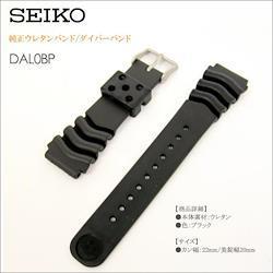 SEIKO セイコー 純正ウレタンバンド/ダイバーバンド カン幅:22mm 替えバンド DAL0BP