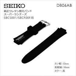 SEIKO セイコー 純正ウレタンバンド カン幅:12mm 替えバンド ブラック スーパーランナーズ DB06AB