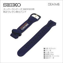 SEIKO セイコー 純正ウレタンバンド カン幅:17mm 替えバンド ブルー スーパーランナーズSBDF003 DEA1MB