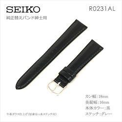 SEIKO セイコー 紳士用 純正バンド ブラック 牛革ガラス仕上げ(切身はっ水ステッチ付) カン幅:18mm 替えバンド R0231AL