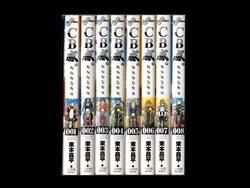 CB感。 東本昌平 1-8巻 漫画全巻セット/完結
