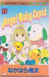 AngelBabyCupid なかはら桃太 1-5巻 漫画全巻セット/完結