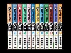 新野球狂の詩 水島新司 1-12巻 漫画全巻セット/完結