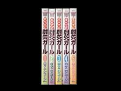 すべてに射矢ガール ロクニシコージ 1-5巻 漫画全巻セット/完結
