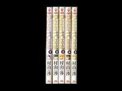 デザートコーラル 村山渉 1-5巻 漫画全巻セット/完結