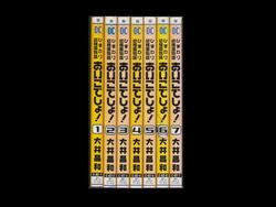 ひまわり幼稚園物語あいこでしょ! 大井昌和 1-7巻 漫画全巻セット/完結