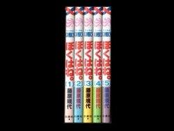 ぼくはね。 藤原規代 1-5巻 漫画全巻セット/完結