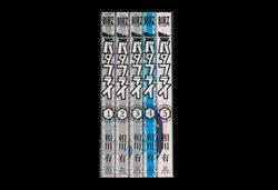 バタフライ 相川有 1-5巻 漫画全巻セット/完結