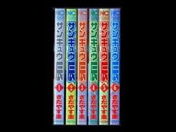 サンキュウ辰 さだやす圭 1-6巻 漫画全巻セット/完結
