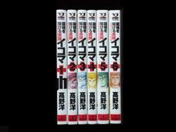 国境を駆ける医師イコマ 高野洋 1-6巻 漫画全巻セット/完結