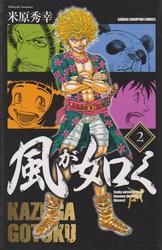 風が如く 米原秀幸 1-8巻 漫画全巻セット/完結