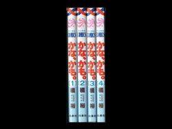 かな、かも。(かなかも) 橘裕 1-4巻 漫画全巻セット/完結