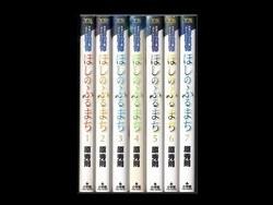 ほしのふるまち 原秀則 1-7巻 漫画全巻セット/完結