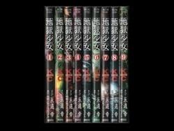 地獄少女 永遠幸 1-9巻 漫画全巻セット/完結