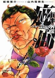 バキ外伝スカーフェイス 山内雪奈生 1-7巻 (最新巻)までのコミックセット *2016/2/29現在