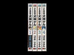少年探偵犬神ゲル ゴツボマサル 1-4巻 漫画全巻セット/完結