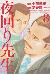 夜回り先生 土田世紀 1-9巻 漫画全巻セット/完結
