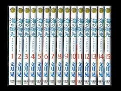 海の御先 文月晃 1-15巻 漫画全巻セット/完結