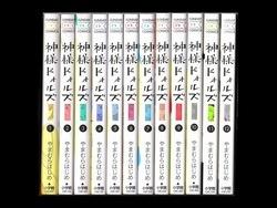 神様ドォルズ やまむらはじめ 1-12巻 漫画全巻セット/完結