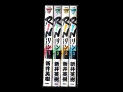 リンRIN 新井英樹 1-4巻 漫画全巻セット/完結