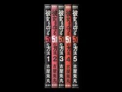 彼女を守る51の方法 古屋兎丸 1-5巻 漫画全巻セット/完結