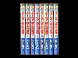 きーちゃん先生の事情 丘上あい 1-8巻 漫画全巻セット/完結
