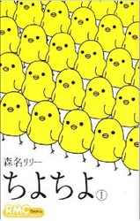 ちよちよ 森名リリー 1-6巻 (最新巻)までのコミックセット *2017/04/29現在