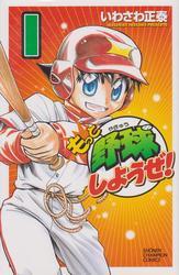 もっと野球しようぜ いわさわ正泰 1-15巻 漫画全巻セット/完結