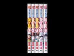 天才料理少年味の助 宗田豪 1-5巻 漫画全巻セット/完結