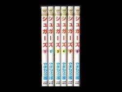 シュガーズ やまもり三香 1-6巻 漫画全巻セット/完結