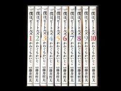 僕はビートルズ かわぐちかいじ 1-10巻 漫画全巻セット/完結