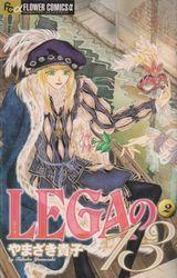 レーガの13 やまざき貴子 1-6巻 漫画全巻セット/完結