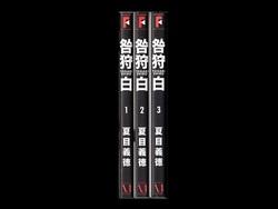 咎狩白 夏目義徳 1-3巻 漫画全巻セット/完結