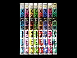 美女で野獣 イダタツヒコ 1-8巻 漫画全巻セット/完結