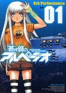 蒼き鋼のアルペジオ ArkPerformance 1-15巻 (最新巻)までのコミックセット *2018/4/29現在