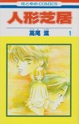 人形芝居 高尾滋 1-3巻 漫画全巻セット/完結