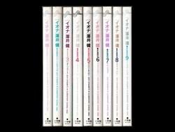 イオナ 澤井健 1-9巻 漫画全巻セット/完結