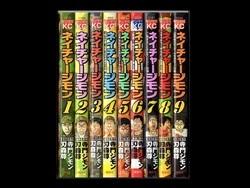 ネイチャージモン 刃森尊 1-9巻 漫画全巻セット/完結